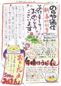 2011年新春特別号