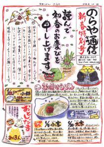2014年新春特別号