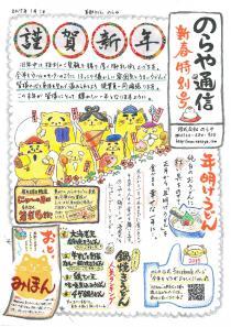 2015年新春特別号